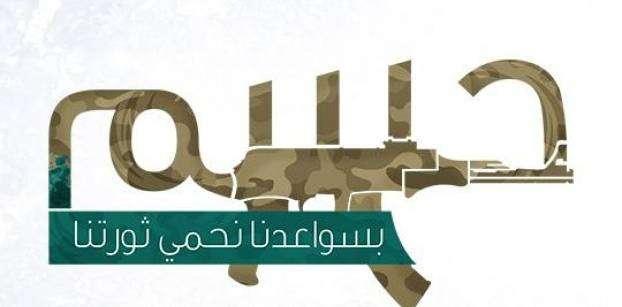 Egypt court declares Hasam movement a 'terrorist' group