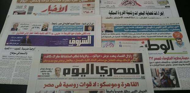 Roundup of Egypt's press headlines on March 15, 2017‎
