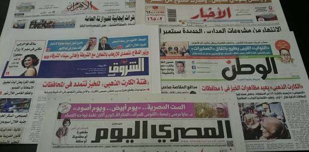 Roundup of Egypt's press headlines on March 8, 2017