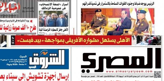 Roundup of Egypt's press headlines on March 11, 2017