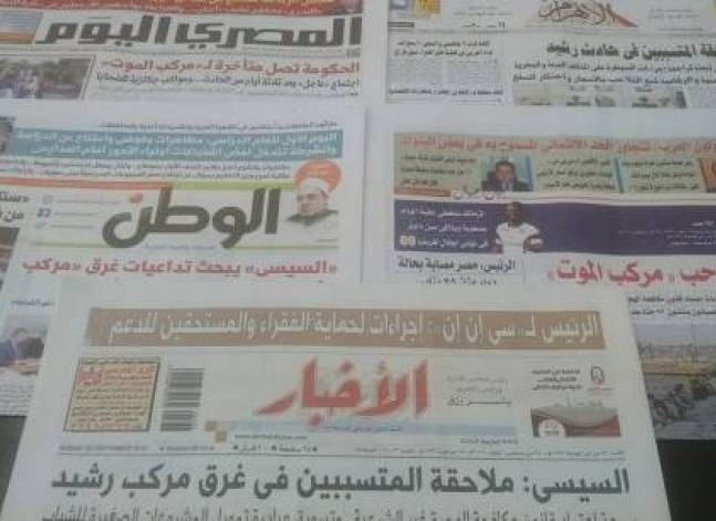 Roundup of Egypt's press headlines on Sept. 25, 2016