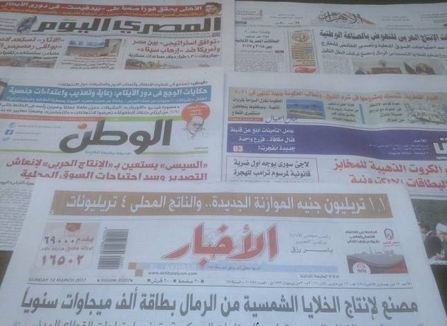 Roundup of Egypt's press headlines on March 12, 2017