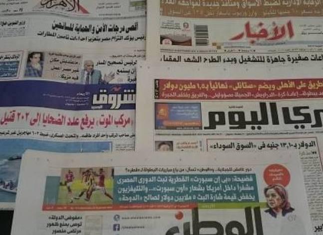 Roundup of Egypt's press headlines on Sept. 28, 2016