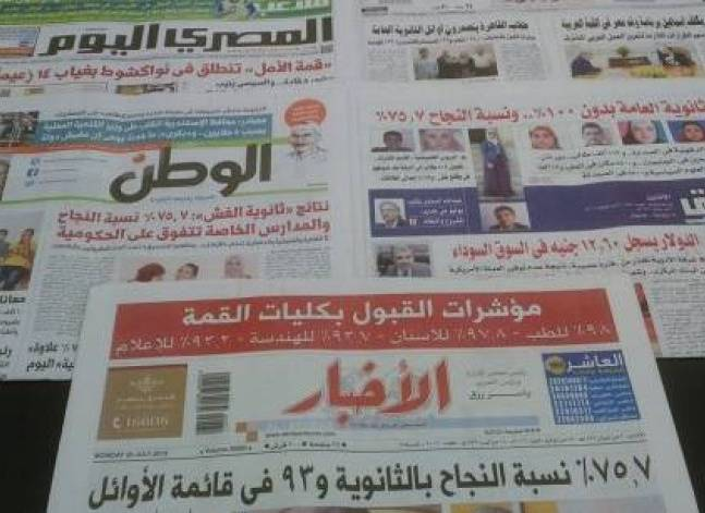 Roundup of Egypt's press headlines on Jul. 25, 2016