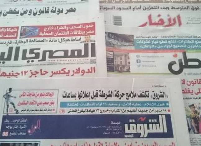 Roundup of Egypt's press headlines on Jul. 23, 2016
