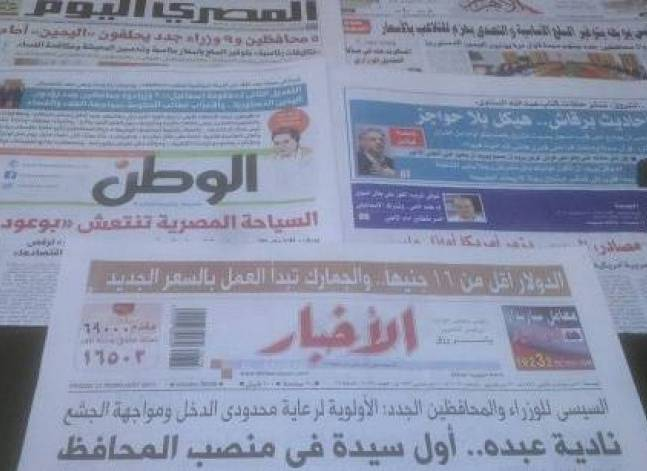 Roundup of Egypt's press headlines on Feb. 17, 2017