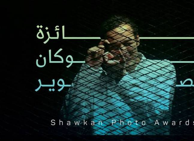 Shawkan Photo Awards holds second round in honour of detained photojournalist