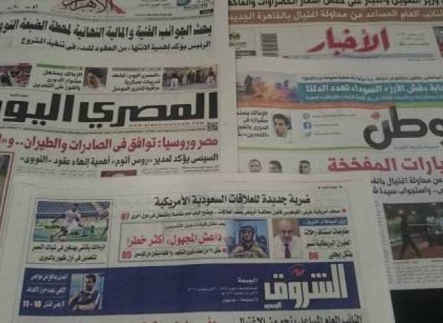 Roundup of Egypt's press headlines on Sept. 30, 2016