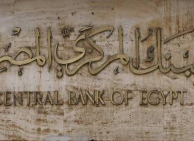 Economists expect Egypt's central bank to hold rate at Thursday meeting