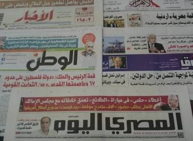 Roundup of Egypt's press headlines on Feb. 22, 2017