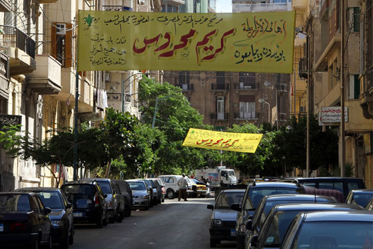 Police fires teargas to disperse protest in Alexandria