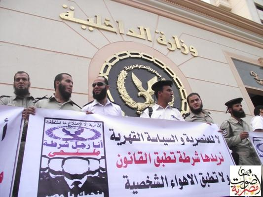 Bearded officers protest at Abdeen Palace