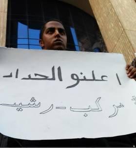 وقفة أمام نقابة الصحفيين حدادا على ضحايا مركب رشيد، 27 سبتمبر 2016. أصوات مصرية
