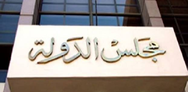 مجلس الدولة يتسلم مشروع قانون الخدمة المدنية لمراجعته