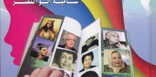 """""""رائدات"""" كتاب يوثق لإنجازات المرأة الفرعونية والمعاصرة"""