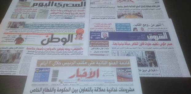 تعديل قانون التظاهر وحبس أشخاص بشبكة تجارة الأعضاء يتصدران صحف الخميس