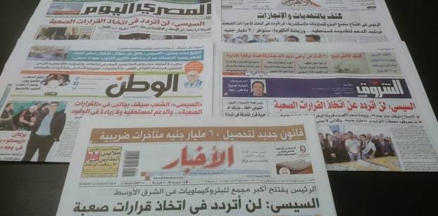 كلمة السيسي خلال افتتاح مجمع بتروكيماويات بالإسكندرية تتصدر صحف الأحد