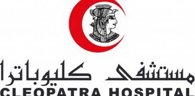 مستشفى كليوباترا تبدأ إجراءات طرح 25% من أسهمها في البورصة