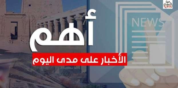 """أوضاع سيناء وأسعار الدواء وإحالة اتفاق """"النقد"""" للبرلمان..أهم الأخبار"""