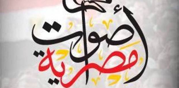 أبرز البروفايلات التي نشرتها أصوات مصرية