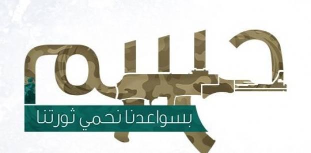 """جماعة """"حسم"""" تعلن مسؤوليتها عن مقتل أمين شرطة في البحيرة"""