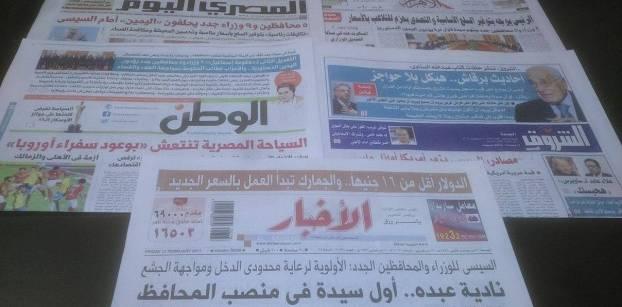 أداء الوزراء والمحافظين اليمين الدستورية وهبوط الدولار يتصدران صحف الجمعة