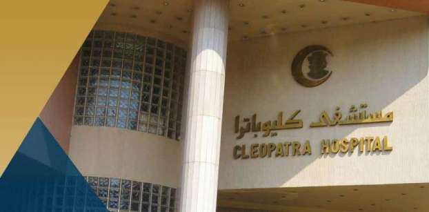 بدء التداول على أسهم مستشفى كليوباترا في البورصة اليوم