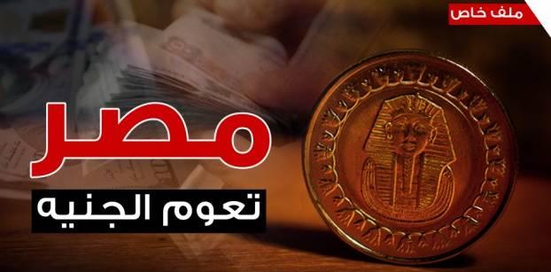 مصر تعوم الجنيه.. تغطية شاملة