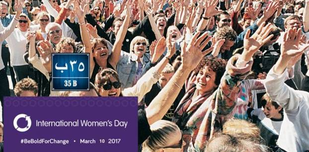 """""""يلا نمشي"""".. دعوة للتأمل بالضحك احتفالا باليوم العالمي للمرأة"""