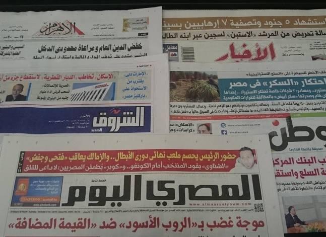 لقاء السيسي بمحافظ البنك المركزي يتصدر صحف الأحد