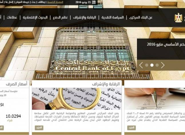 البنك المركزي يطلق موقعه الإلكتروني الجديد