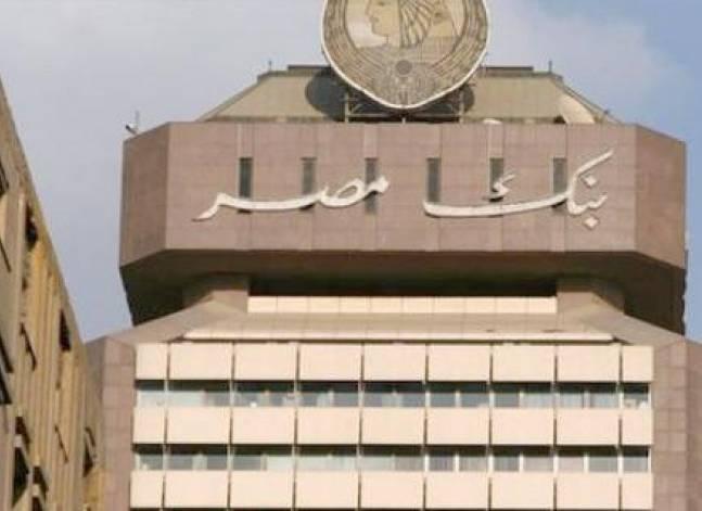 شركة سويسرية تسعى لشراء حصة بنك مصر في الوطنية للذرة