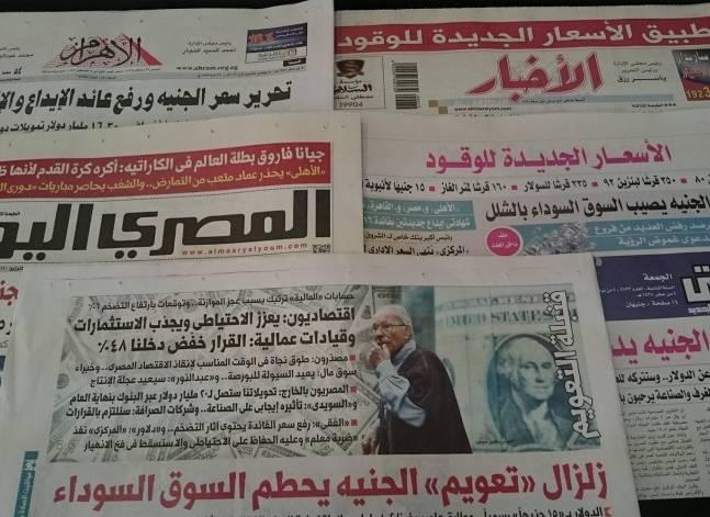 تحرير سعر الجنيه ورفع أسعار الوقود يتصدران صحف الجمعة