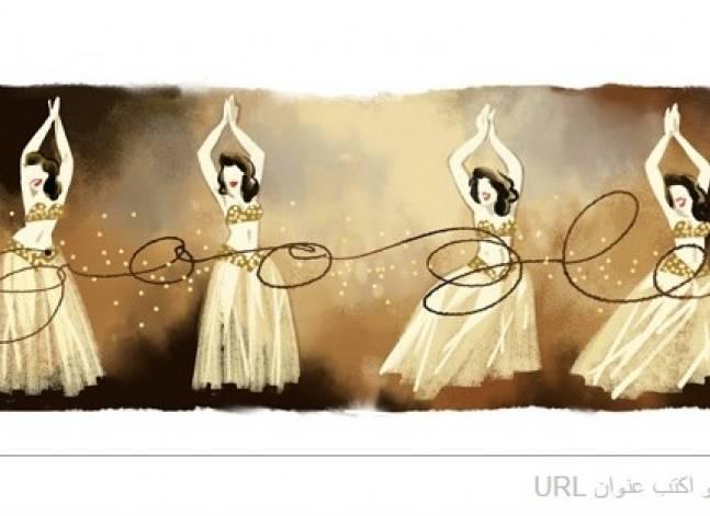 """جوجل يحتفل بأسطورة الرقص الشرقي """"سامية جمال"""""""