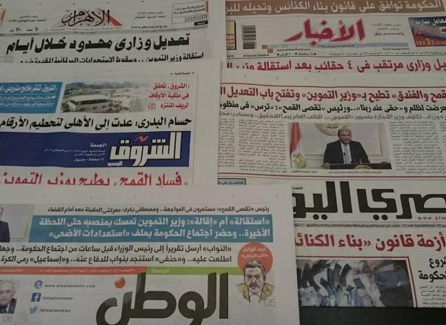 استقالة وزير التموين والموافقة على قانون بناء الكنائس يتصدران صحف الجمعة