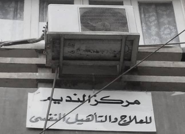 النديم: رفع التجميد عن حساب المركز في بنك كريدي أجريكول