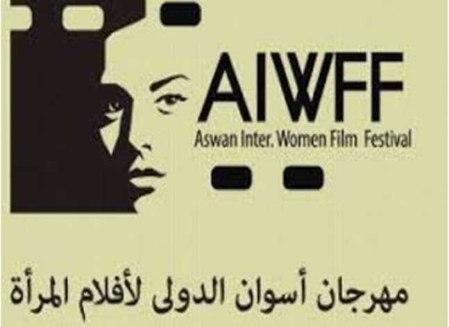 الشروق: تشكيل لجنتي تحكيم مهرجان أسوان لأفلام المرأة من الوجوه النسائية
