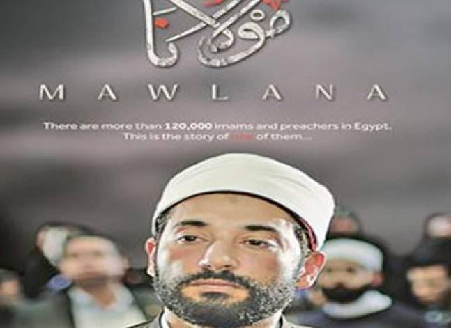 """""""مولانا"""".. فيلم واقعي يلعب على عتبات الألغام المجتمعية"""
