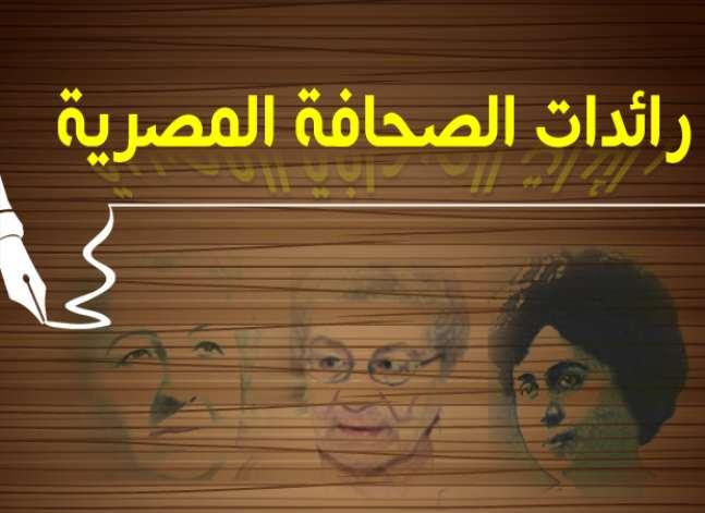 رائدات الصحافة المصرية.. ملف تفاعلي