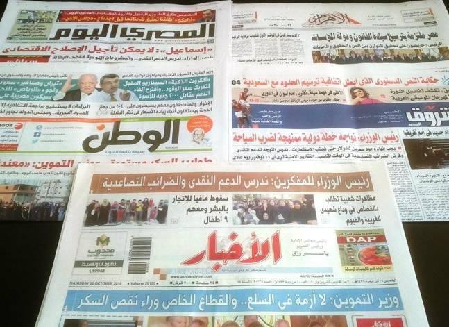 تصريحات رئيس الوزراء بشأن الإصلاحات الاقتصادية تتصدر صحف الخميس
