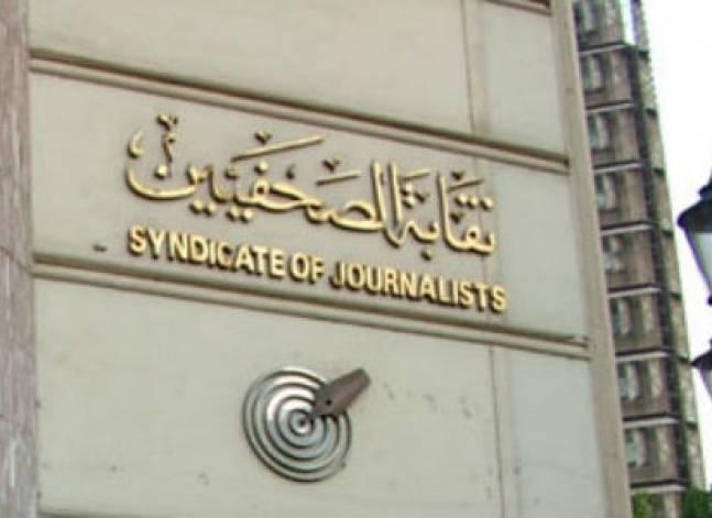 نقابة الصحفيين تشكل لجنة لمتابعة قانون تنظيم الصحافة والإعلام