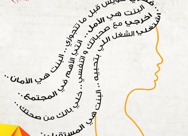 أصوات مصرية - 16×16 هاشتاج يدون قصص نساء مع العنف