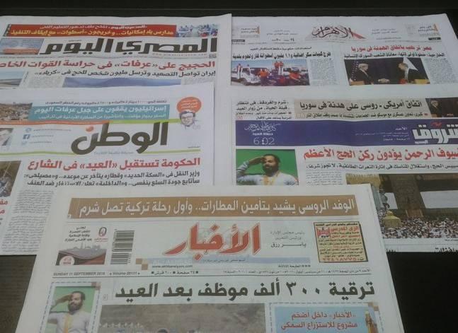 """تصعيد الحجاج إلى """"عرفات"""" واستعدادات الحكومة للعيد يتصدران صحف الأحد"""