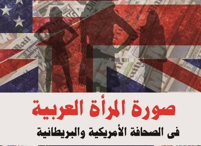 باحثة: تراجع النقد للمرأة العربية في الاعلام الغربي بعد الربيع العربي