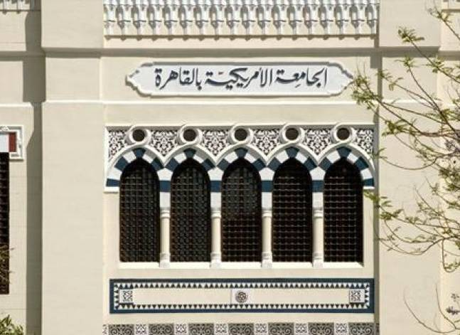 """""""القضاء الإداري"""" يلزم الجامعة الأمريكية بتحصيل مصروفاتها بالجنيه المصري"""