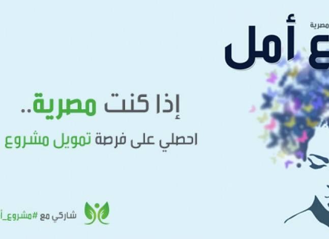 مشروع أمل..مبادرة لتمويل مشروع كل مصرية