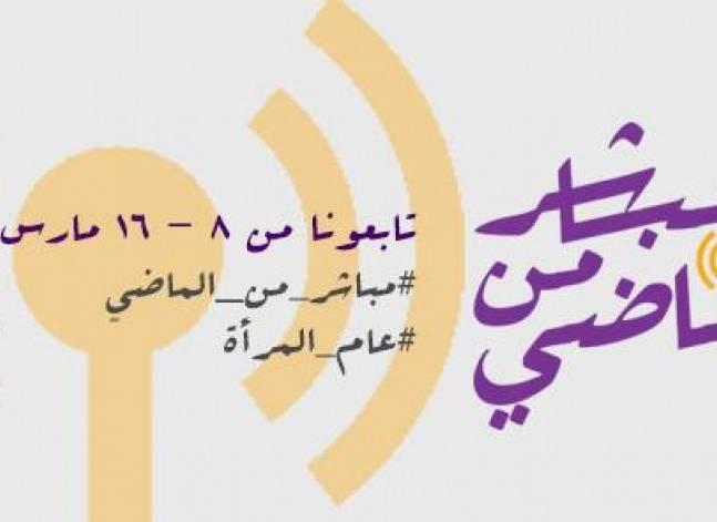 """""""مباشر من الماضي"""" حملة تدوين احتفالا بيوم المرأة العالمي"""