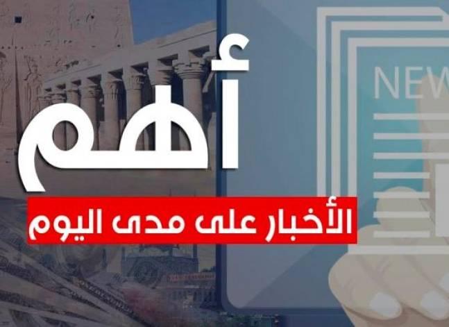 مسيحيو العريش وبراءة زكريا عزمي وقرض بريطاني.. أهم الأخبار