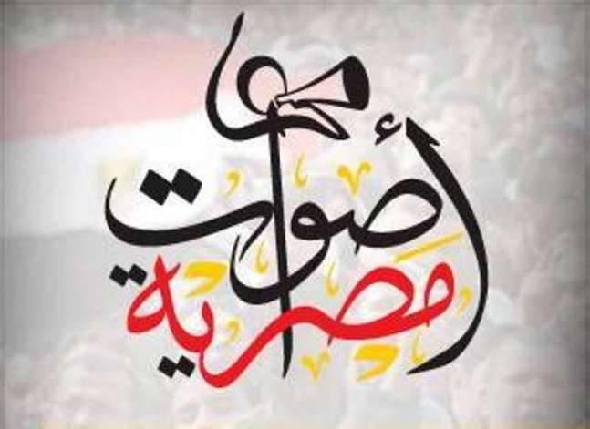 """""""خسارة"""" تجمع المعلقين على خبر إغلاق أصوات مصرية"""