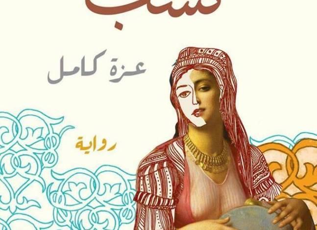"""""""نسب"""".. رواية تبحث في """"الشخصية المصرية"""" من خلال قصة مطربة"""